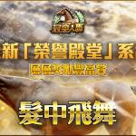 《冠軍人馬》全新系統「榮譽殿堂」 殿堂級獎勵層層賞