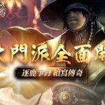 《十二之天貳 Origin》推出首次大改版,開放 6 境等級上限、門派戰爭及釣魚系統等豐富內容