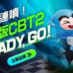 Nexon國民賽車遊戲《跑跑卡丁車:飄移》 6月4日至10日展開全球第二次封閉測試