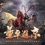 《新三國 漢室復興》全新版本 董卓進京 經典鬥經典 許紹雄迎戰郭峰
