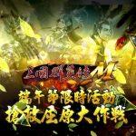 遊戲新幹線8大遊戲端午節系列活動開跑 龍舟競渡、搶救屈原 連假歡樂不間斷!