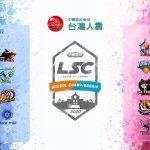 重燃戰火!台灣人壽LSC第三屆例行賽下周一正式登場