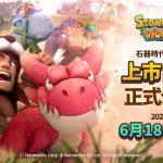 史前寵物收集MMORPG遊戲《石器時代:世界》  即將在6月18日推出