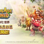 史前寵物蒐集MMORPG手遊《石器時代:世界》 正式在全球推出