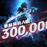 《天啟紀元:預言之子》宣布6月17日正式上線 預約人數突破30萬加碼抽iPhone11