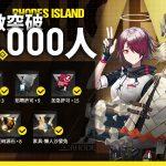 《明日方舟》將於 6 月 29 日正式推出 公開第二部概念宣傳 PV