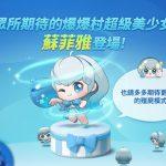 【爆爆王M】全新角色「蘇菲雅」與可愛寶寶套裝粉墨登場!