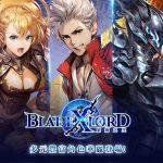 日本奇幻王道JRPG《BLADE XLORD 眾劍之王》今日火熱上線!  來自日方企劃.開發製作人熱情慶賀
