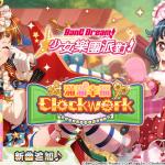 全日本都在瘋《BanG Dream! 少女樂團派對》少女系音樂手遊 全新「滿滿幸福 Clockwork」轉蛋開催!