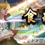 麻雀終極形態!玩《香港麻將大亨》的五大優勢