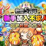 華義國際《波可龍迷宮》手機遊戲已於近期進行全新改版