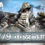 《A.V.A 戰地之王》宣布 7/9 開放公測,前 AHQ 世界賽三冠選手參戰明星表演賽!