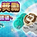 『D×2 真‧女神轉生 Liberation』 可獲得100萬磁鐵礦與寶石等道具!「初夏登入獎勵」活動舉行!