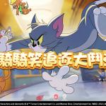 全民IP 經典魅力 《Tom and Jerry: Chase》帶你重返歡樂童年