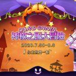 《Fate/Grand Order》繁中版確定參展2020台北國際ACG博覽會「ONILAND CARNIVAL神秘之國大冒險」,各區活動情報完整公開!