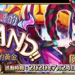 《Fate/Grand Order》繁中版全新萬聖節企劃 神秘之國的ONILAND!! ~鬼王與神威的黃金~,7/24盛大開園!
