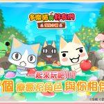 《多樂貓與好友們:溫泉小鎮》國際版預先登錄突破人數目標,宣布即日上市