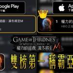 《權力的遊戲:凜冬將至M》稱霸雙平台排行榜第一 搶先預告指揮官「小惡魔」提利昂.蘭尼斯特轉盤