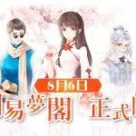 《花開易夢閣》宣布8月6日正式推出 曝光夥伴羈絆及市集玩法