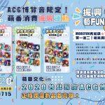 《偶像夢幻祭》全新徽章登場 ACG博覽會限定首賣 新品+主題活動 萌番文化號召轉校生為偶像們應援