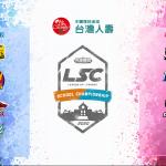 台灣人壽LSC季後賽宣傳影片火熱出爐 總決賽線上預約活動開跑