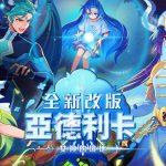 《彩虹島物語Online》歡慶四週年,迎來全新幻影大地「亞德利卡」大改版