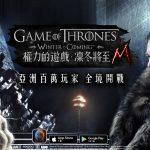 四區Google Play商店聯合推薦《權力的遊戲:凜冬將至M》 橫跨全亞洲跨境狂戰 百萬玩家全境開打