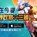 挑戰台、韓COC遊戲類型霸主 《進擊吧!三國2》雙平台預約註冊爆擊展開!