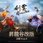 《劍靈:革命》迎更新 全新占領戰「昇龍谷」登場 全新戰鬥內容,以及多樣活動同步推出,邀請玩家暢玩