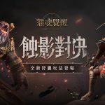 《獵魂覺醒》迎接二週年 全新狩獵玩法「蝕影對決」登場