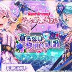 全日本都在瘋《BanG Dream! 少女樂團派對》少女系音樂手遊 全新「蒼藍炫目,黎明的凱歌」轉蛋登場!