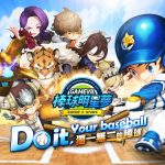 《棒球明星夢》搶先開放Google Play預先註冊 全力揮擊你的棒球夢!