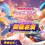 全日本都在瘋《BanG Dream! 少女樂團派對》少女系音樂手遊 全新「街燈照耀 街頭表演」轉蛋開催!