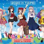 《BanG Dream! 少女樂團派對》GARUPARTY!2020 in TAIPEI確認!