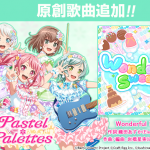 全日本都在瘋《BanG Dream! 少女樂團派對》少女系音樂手遊 全新「飽含滿滿心意 七彩繽紛巧克力」轉蛋登場!