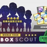 "SEGA 『SEGA新創造球會 ROAD to the WORLD』 集合了英格蘭年輕巨星球員的""SUPER STAR FES""舉辦! 同時舉辦可獲得新★4監督的""WORLD TOUR EUROPE"""