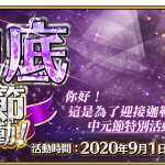 《Fate/Grand Order》繁中版舉辦迦勒底中元節特別活動 登入就送★4(SR)從者、QP及呼符,通關特別任務再入手聖晶石╳10!