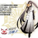 《Fate/Grand Order》繁中版第2部第3章正式實裝! 8/21迎來全新主線劇情Lostbelt No.3 人智統合真國 SIN 紅之月下美人