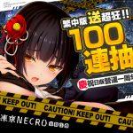 慶祝日版《凍京NECRO自殺任務》雙平台滿周年 繁中版同步推出系列活動 限定角色香梅、100連抽輕鬆GET!