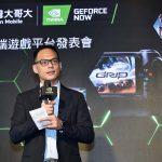 NVIDIA℗台灣大 超5G應用再下一城 「GeForce NOW 聯盟Taiwan Mobile」 雲端遊戲平台正式發表讓玩家能所不能 隨時隨地暢玩3A PC遊戲大作