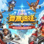 最自由多變的策略對戰手遊 《要塞遠征 Rising Fortress》繁中版代理確認