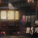 《戀與製作人》預告台北CWT登場  戀與時光車站 與「他」共赴復古之約