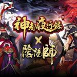 《神都夜行錄》攜手「陰陽師」推出新鮮劇情玩法、限定妖靈及聯動副本