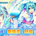 大家一起製作的初音未來智慧型手機遊戲『初音未來 -TAP WONDER-』 8月限定的浴衣風插畫&新時裝套裝登場!  內含由人氣畫師「栗棲 歲」所繪之插畫!
