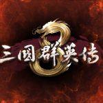 經典策略遊戲續作《三國群英傳8》預約頁上線 首部預告片發佈