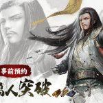 三國SLG『破局:三國終章』釋出地形介紹