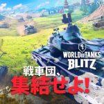 戰遊網x任天堂首次合作登場!《戰車世界》手遊版《戰車世界:閃擊戰》將於任天堂Switch平台亮相!