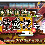 《FGO》繁中版2020新年紀念活動,登入就送「聖晶石×30」! 期間同步舉辦「雀之旅館的活動日誌~閻魔亭繁盛記~」全新活動