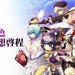 《風色幻想:覺醒Online》預告於29日展開公測 同步揭露版本差異