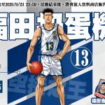 《灌籃高手 SLAM DUMK》公布未來賽事計劃!高傲的得分手陵南-「福田吉兆」登場!